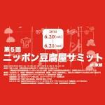 第5回ニッポン豆腐屋サミット